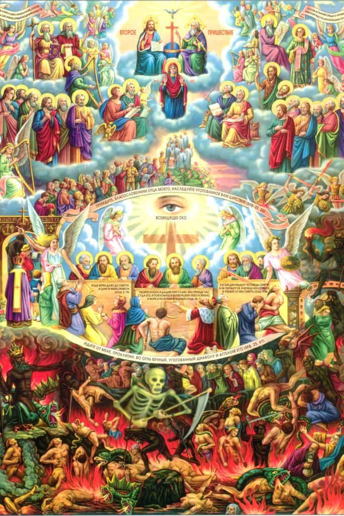 Страшный суд божий книга скачать
