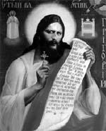 Акафист СВЯТОМУ ВЕЛИКОМУЧЕНИКУ ЗА ХРИСТА И ЗА ЦАРЯ ГРИГОРИЮ НОВОМУ МОЛИТВЕННИКУ ЗА СВЯТУЮ РУСЬ И ЕЯ ПРЕСВЕТЛАГО ОТРОКА