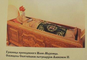 Акафист  Доброму казаку, славному атаману, русскому богатырю и светлому воину Христову,  святому преподобномученику Илие Муромцу, Киево-Печерскому чудотворцу