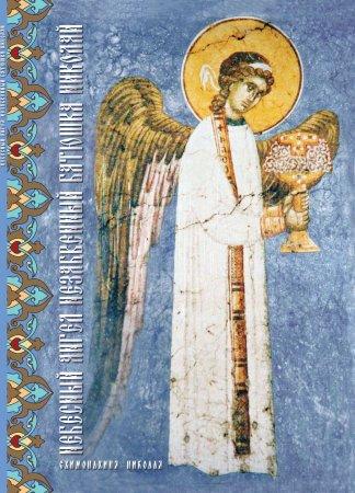 Небесный Ангел незабвенный батюшка Николай