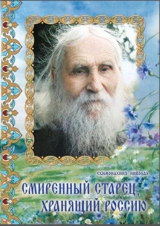 Смиренный старец, хранящий Россию