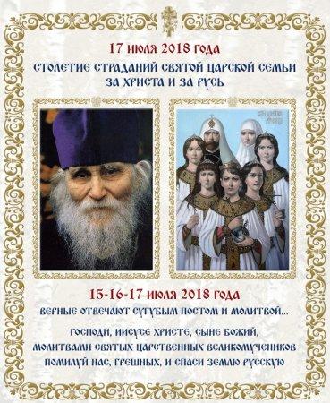 Сугубый Пост и Молитва - 15-16-17 июля 2018 - просьба передать всем ВЕРНЫМ