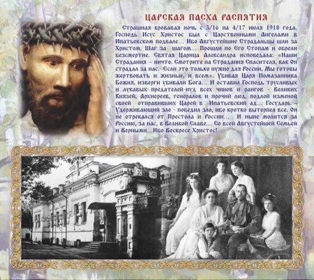 Святого Царя Николая «не расстреляли – а… зарезали» «это не убийство, а сырорезание» - живодерство