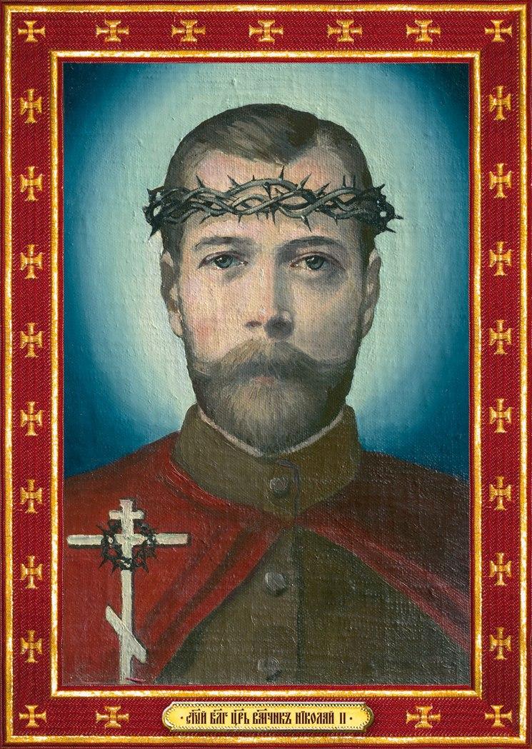 Святой Царь Николай II